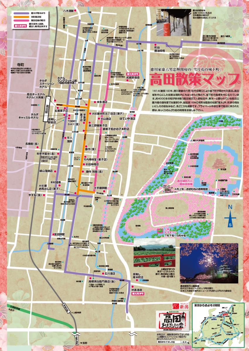 高田散策マップのご紹介
