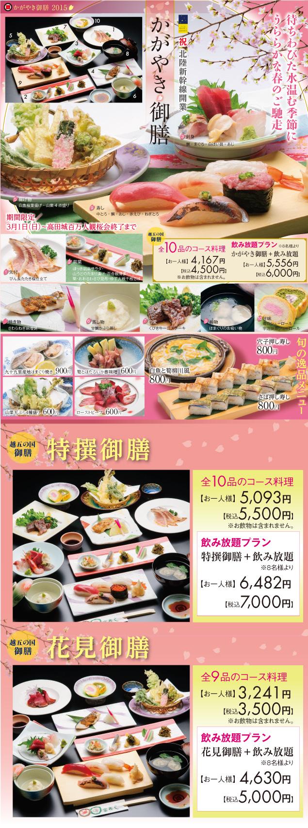 hanamigozen_150228_01.jpg