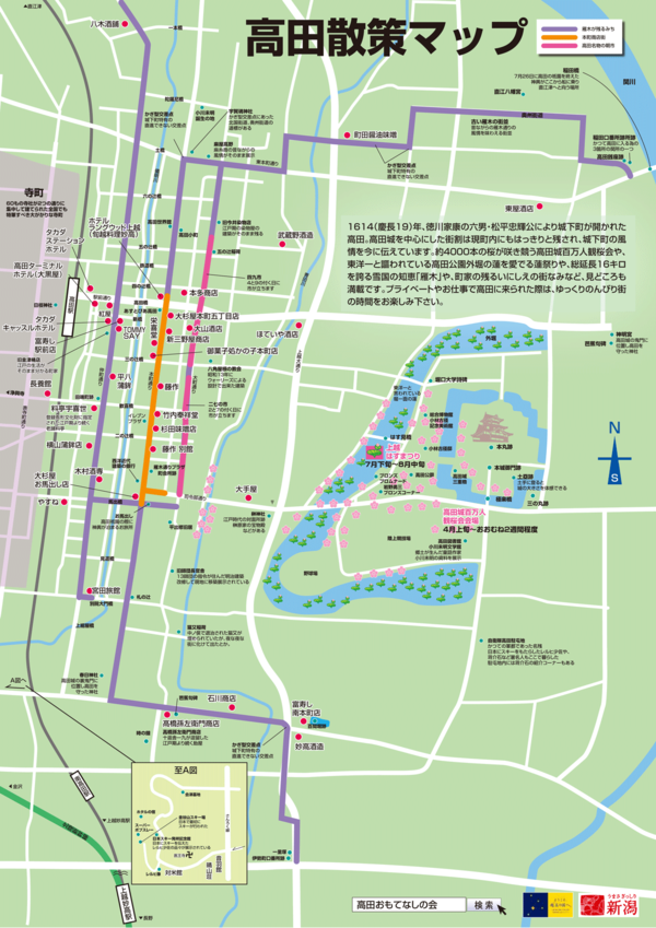 高田散策マップ